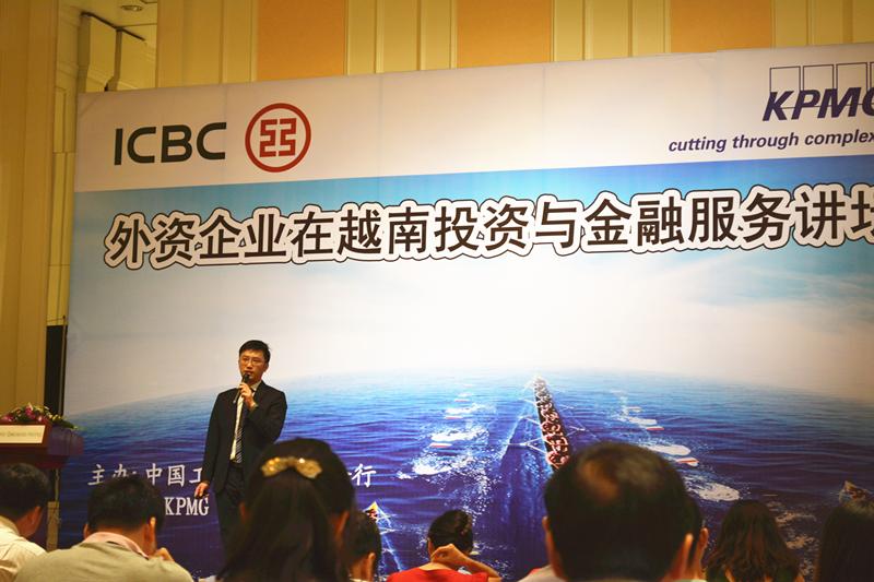 办 外资企业在越南投资与金融服务讲坛